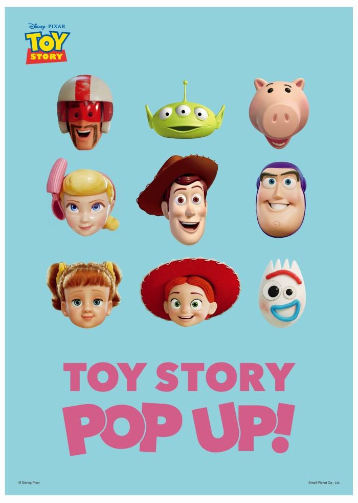 「トイ・ストーリー」POP UP SHOPが京王新宿店で初開催!約180種類のグッズが大集合!