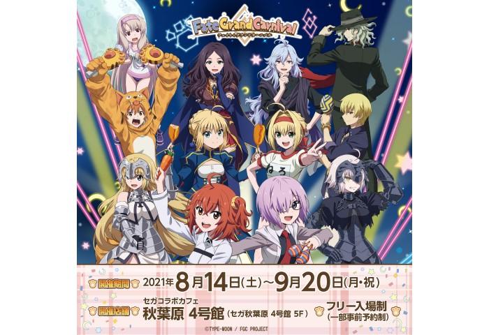 「Fate/Grand Carnival」をイメージしたメニューが楽しめる!セガコラボカフェ開催!!