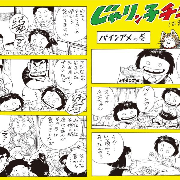 「じゃりン子チエ」×「パインアメ」コラボ!紀伊國屋で特製ブックカバーもらえるよ~