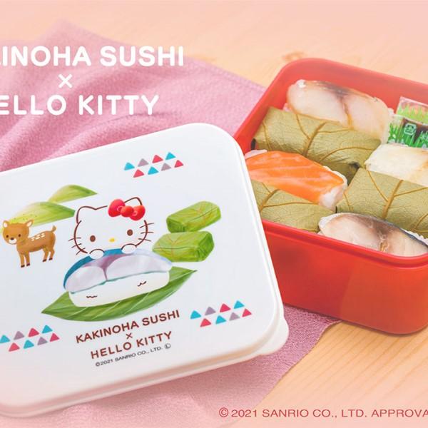 「ハローキティ」×「柿の葉寿司」初コラボ!かわいいランチボックスの詰合せ登場♪