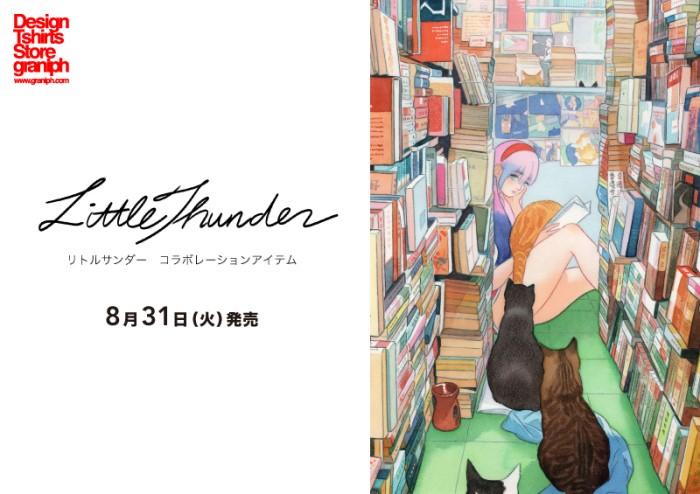 香港のイラストレーター「リトルサンダー」×「グラニフ」コラボアイテム新作登場!