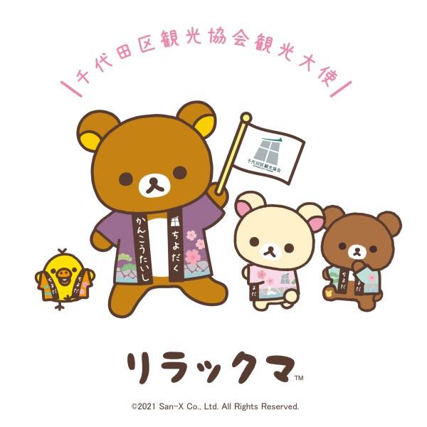 「リラックマ」が千代田区の観光大使に就任!ワクチン接種でグッズもらえるよ~!!