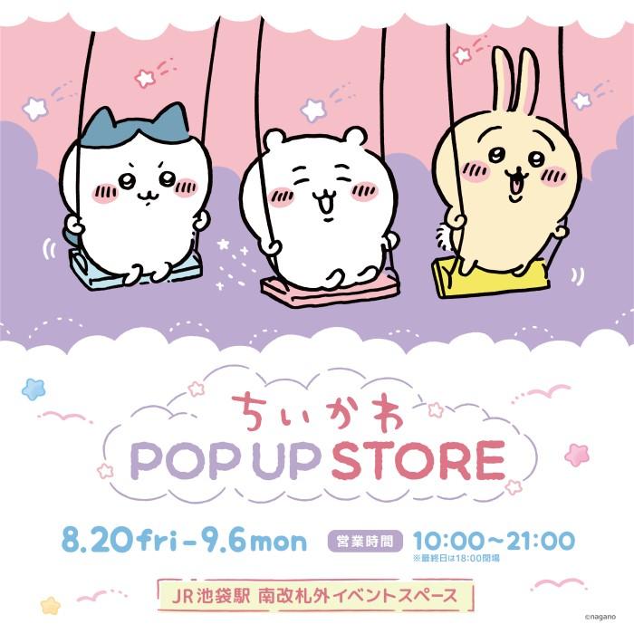 「ちいかわ」POP UP STOREが池袋駅で開催中だよ~☆