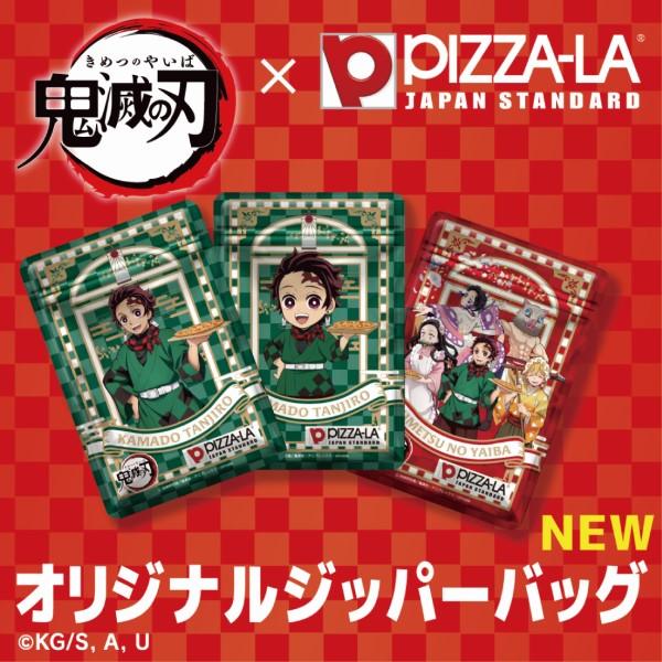 「ピザーラ×鬼滅の刃」ジッパーバッグとシールが好きなピザとセットに!