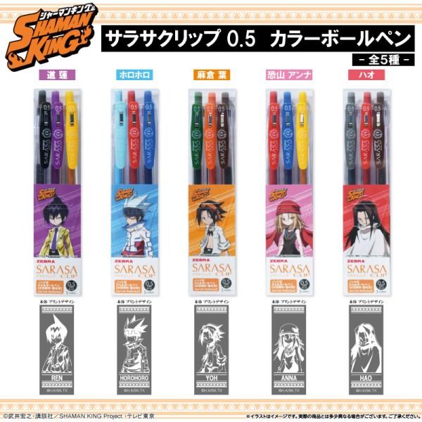 「SHAMAN KING」デザインの「サラサクリップ0.5 カラーボールペン」が登場!