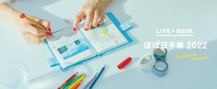 「ほぼ日手帳」2022年版は「犬夜叉」「あつ森」「ヨシタケシンスケ」とコラボ!