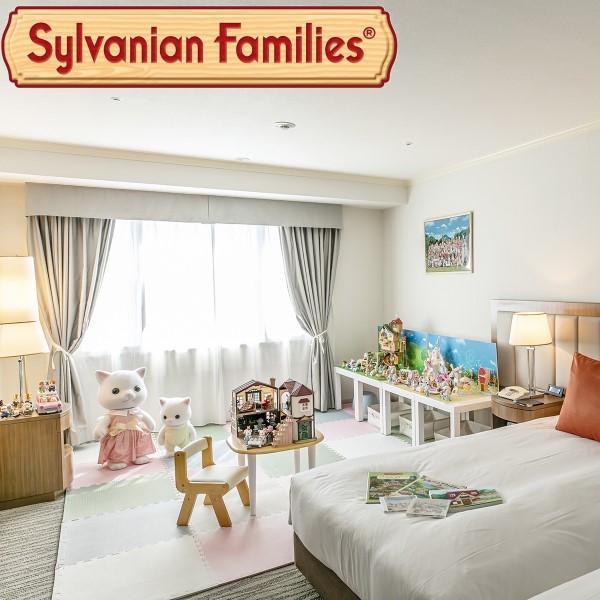 シルバニアファミリーで遊べるお部屋が「名古屋東急ホテル」に登場!