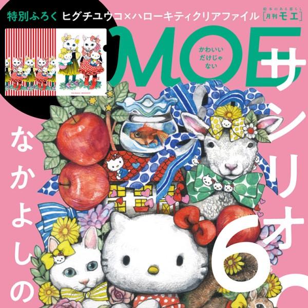 「ハローキティ×ヒグチユウコ クリアファイル」付き!サンリオ大特集「MOE」発売中