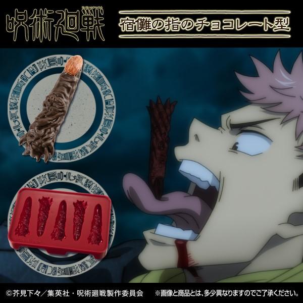 「呪術廻戦」宿儺の指のチョコレート型が登場!アイストレーとしても使える