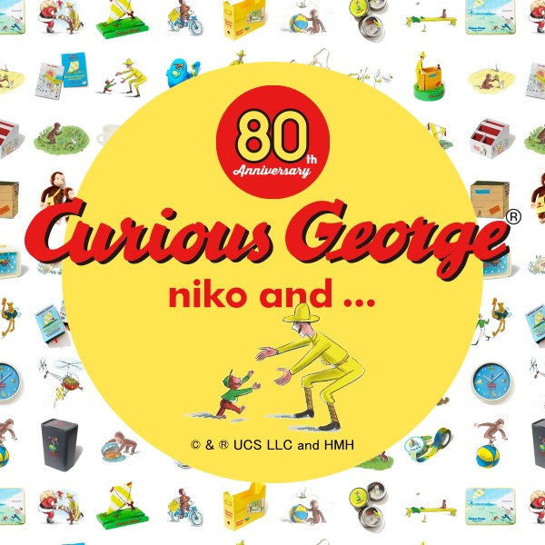 「おさるのジョージ」80周年記念!「niko and …」とのコラボアイテム登場