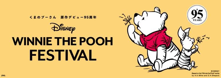「くまのプーさん」原作デビュー95周年!銀座三越に記念ショップがOPEN