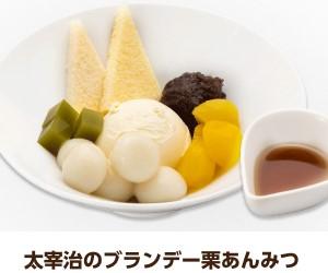 「文豪ストレイドッグス」×「AniCook」食欲の秋がテーマのメニューやグッズが登場!