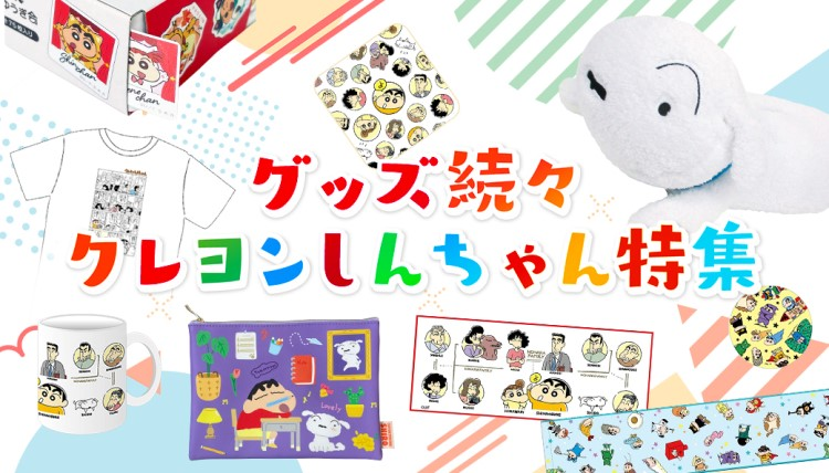 「クレヨンしんちゃん」新商品がヴィレヴァンオンラインに大集合!!