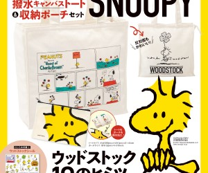 スヌーピーの親友・ウッドストック特集のムック発売!撥水トート&ポーチ付きだよ♪