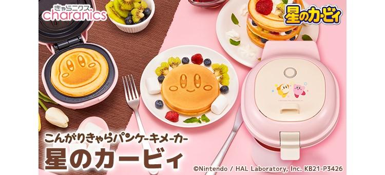 「星のカービィ」のまんまるパンケーキが焼ける♪パンケーキメーカー予約受付中!