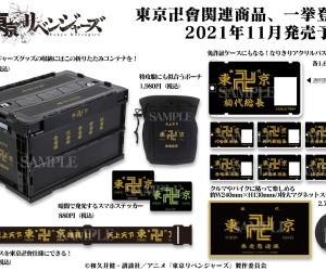 「東京リベンジャーズ」東京卍會グッズがヴィレヴァンオンラインで受注中!