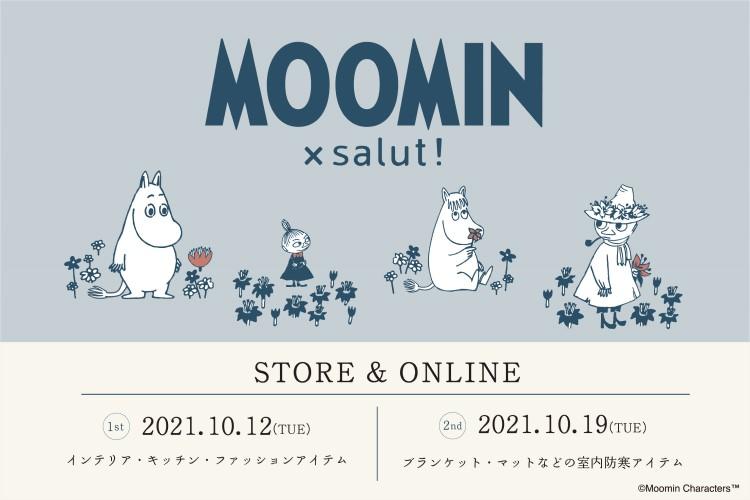 「ムーミン」×「salut!」おうち時間を彩る66のコラボアイテムが登場!