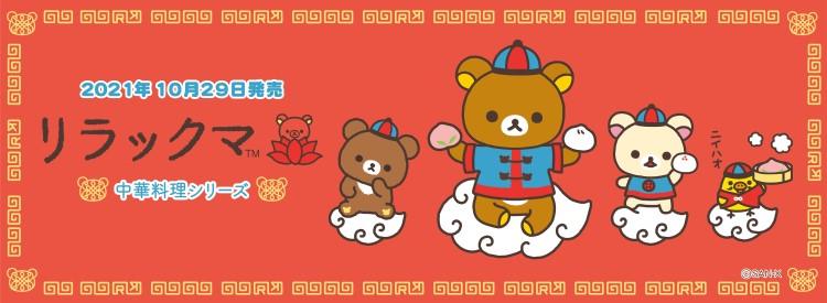 中華料理に変身したリラックマたちがかわいすぎ♡ぬいぐるみプレゼントキャンペーンやってるよ!