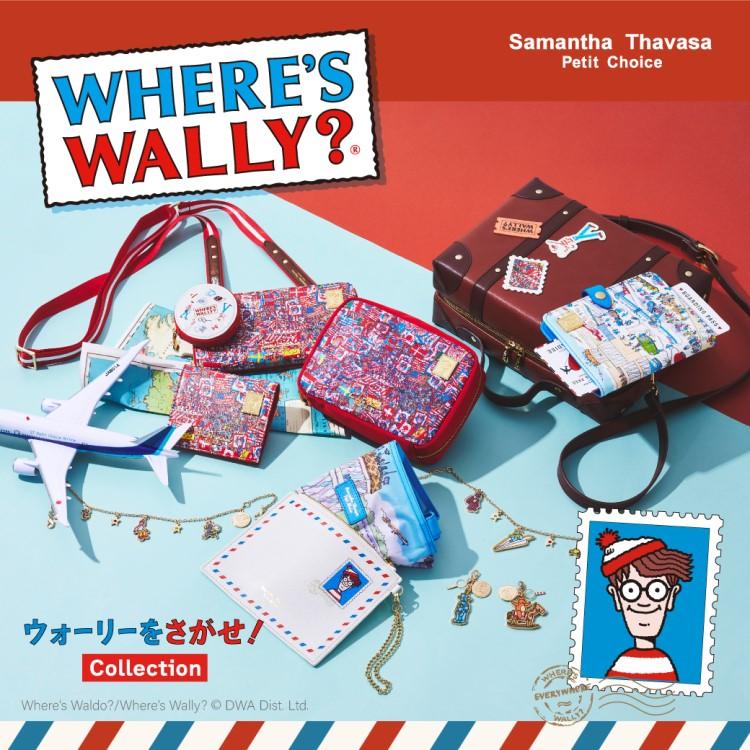「ウォーリーをさがせ!」×「サマンサタバサプチチョイス」初コラボ!財布やポーチが登場