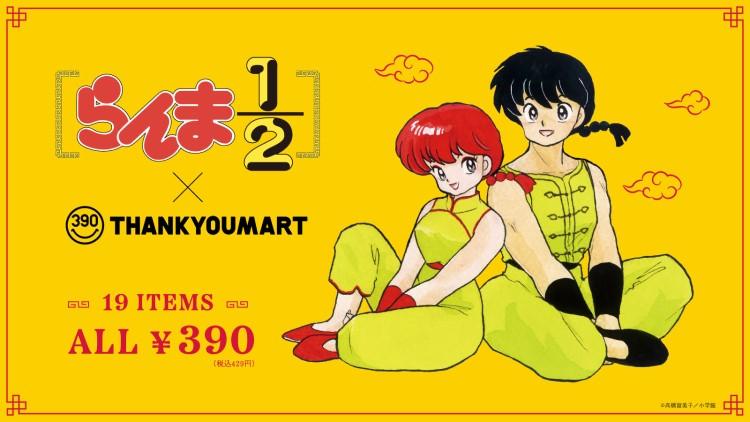 『らんま1/2』×サンキューマートのコラボアイテム新登場!プレゼントキャンペーンやってるよ~!