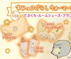 「すみっコぐらし」USB接続ですぐ温まる♡手袋・ブランケット・ルームシューズ登場!